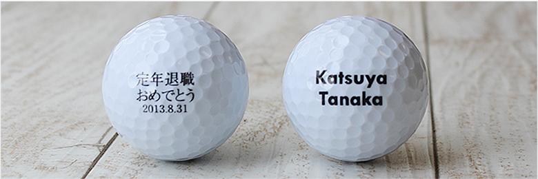 名 ゴルフ 入れ ボール